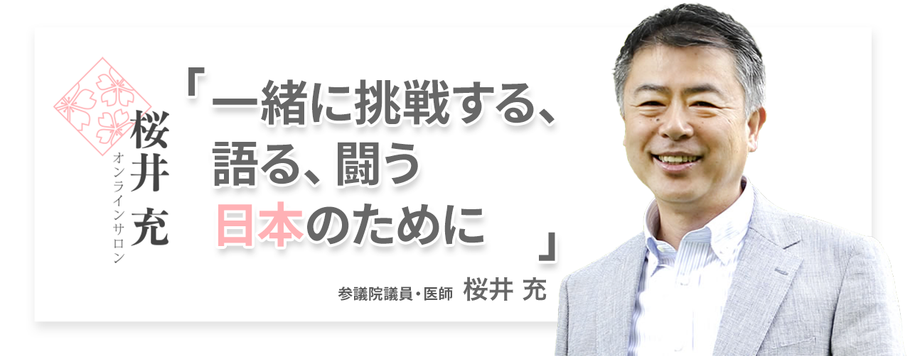 オンラインサロン「一緒に挑戦する、語る、闘う、将来のために」現役・医師 桜井充